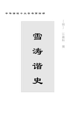 【中华谐谑十大奇书】04雪涛谐史【明】江盈科.pdf
