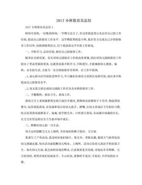2017小班保育员总结.doc