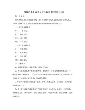 房地产中介业务员工全程培训手册[技巧].doc