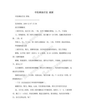 中医刺血疗法  最新.doc