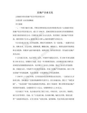 房地产企业文化.doc