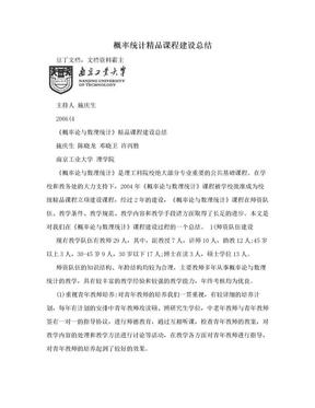 概率统计精品课程建设总结.doc