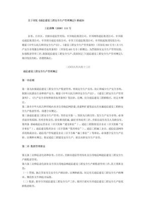 《通信建设工程安全生产管理规定》.doc
