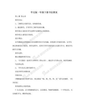 华文版一年级下册书法教案.doc