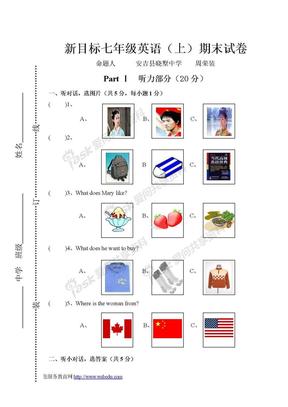 新目标七年级英语(上)期末试卷及答案.doc
