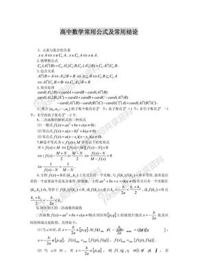 高中数学公式大全.pdf