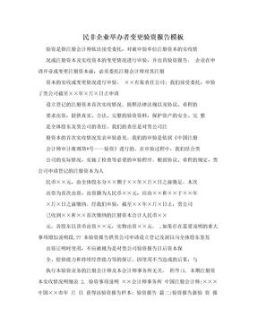 民非企业举办者变更验资报告模板.doc