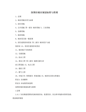 深圳市城市规划标准与准则.doc