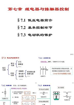 第7章  继电器与接触器控制.ppt