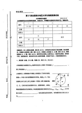 2010年第27届大学物理竞赛试题及答 案.pdf