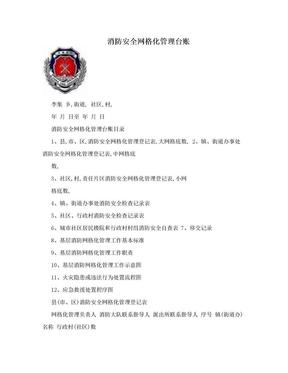 消防安全网格化管理台账.doc