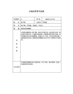 小组合作学习记录.doc