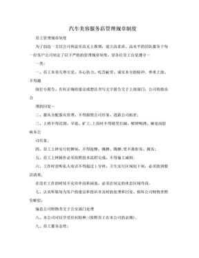 汽车美容服务店管理规章制度.doc