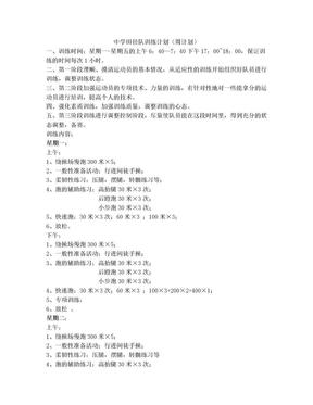 中学田径队训练计划.doc