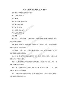 人工心臟瓣膜的研究進展 楊琦.doc