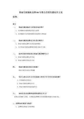 韩丽宅配橱柜品牌04年整合营销传播方案.doc