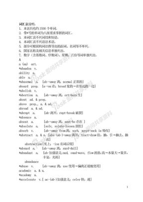 高考英语词汇3500词根词缀讲解.doc