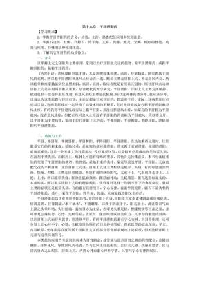 中药学+第19章+平肝潜阳药.doc