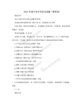 2015年南宁市中考语文试题(附答案).doc