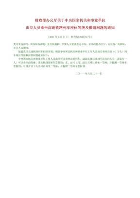 财办行[2011]036号 关于中央国家机关和事业单位出差人员乘坐高速铁路列车座位等级及报销问题的通知.doc