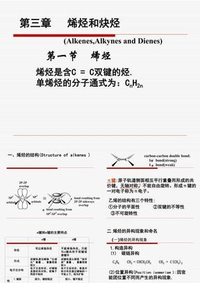 第3章  烯烃、炔烃、.ppt