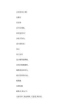 古诗接龙2.doc