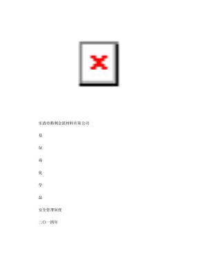 易制毒化学品安全管理制度.doc