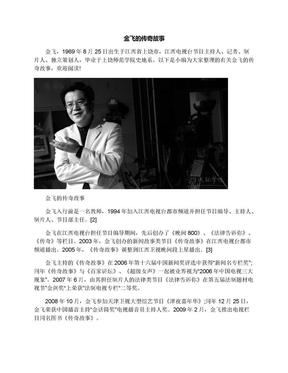 金飞的传奇故事.docx