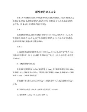 耐酸地沟施工方案-2013.6