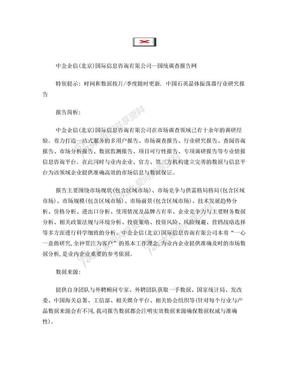 中国石英晶体振荡器行业研究报告.doc