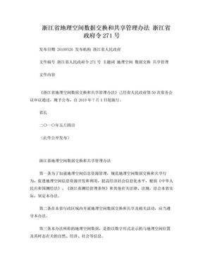 浙江省地理空间数据交换和共享管理办法浙江省政府令271号.doc