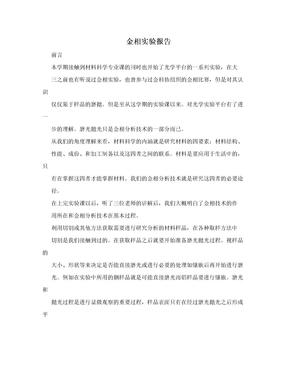 金相实验报告.doc
