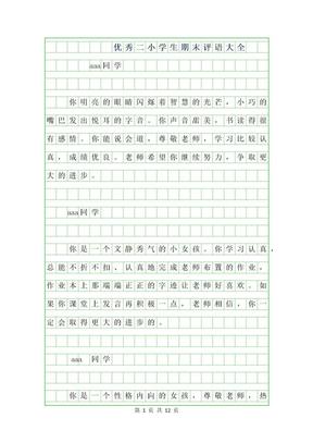 2019年优秀二年级小学生期末评语大全.docx