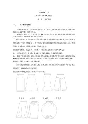 下装结构  裙子结构设计.doc