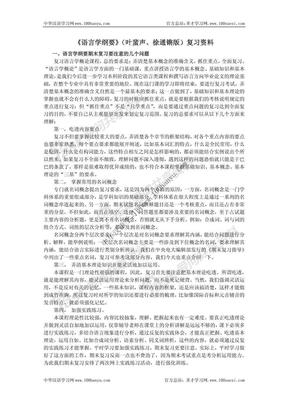 《语言学纲要》(叶蜚声、徐通锵版).pdf