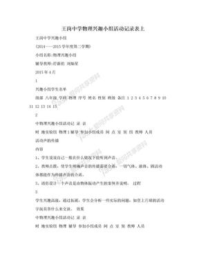 王岗中学物理兴趣小组活动记录表上.doc