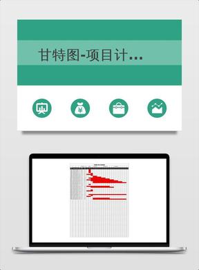 甘特图-项目计划进度表.xlsx