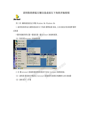请用您的滑鼠左键点选桌面左下角的开始按钮.doc