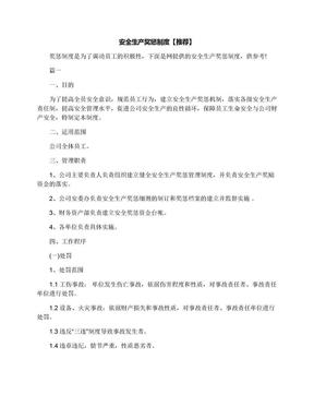 安全生产奖惩制度【推荐】.docx