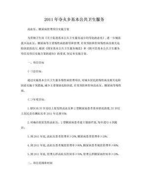 2011年夺火乡基本公共卫生服务慢病管理实施方案.doc