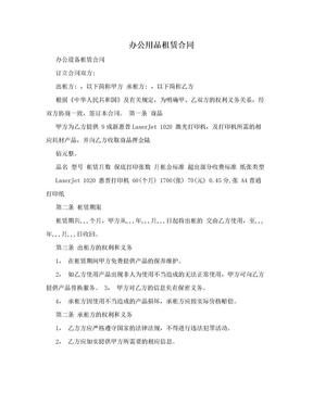办公用品租赁合同.doc