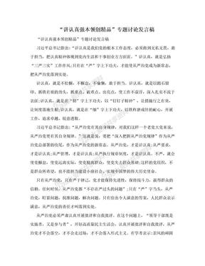 """""""讲认真强本领创精品""""专题讨论发言稿.doc"""