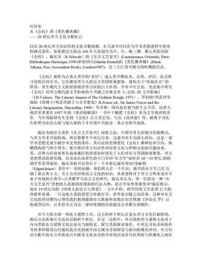 叶舒宪 从《金枝》到《黑色雅典娜》.doc
