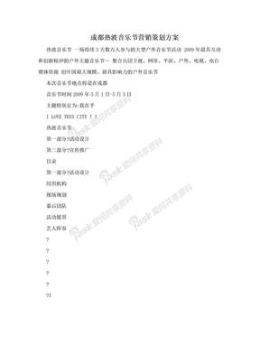 成都热波音乐节营销策划方案.doc