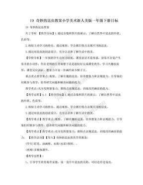 19 奇妙的昆虫教案小学美术浙人美版一年级下册目标.doc