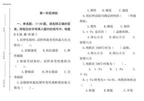 金属材料考试题.doc