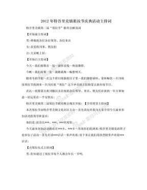 2012年特吾里克镇祖拉节庆典活动主持词.doc