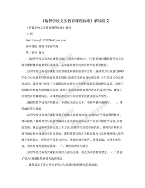 《培智学校义务教育课程标准》解读讲义.doc