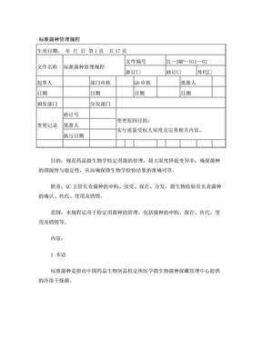 标准菌种管理规程(新修订).doc