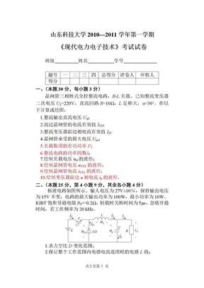 电力电子技术硕士研究生试卷.doc